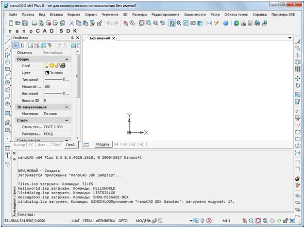 Настройка пользовательского интерфейса при установке приложений на nanoCAD Plus 8.5 - 7