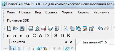 Настройка пользовательского интерфейса при установке приложений на nanoCAD Plus 8.5 - 9