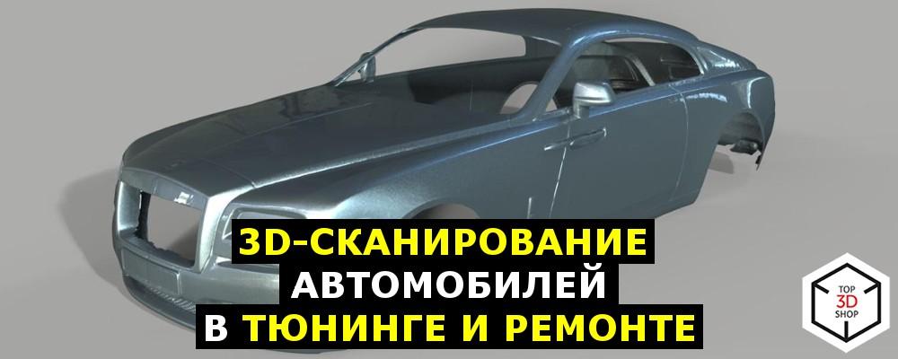 3D-сканирование автомобилей в тюнинге и ремонте - 1