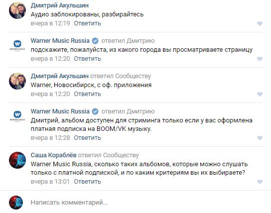 Warner ответ во ВКонтакте про ставший платным Pink Floyd