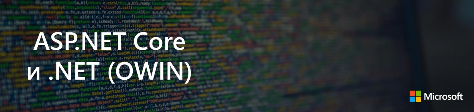 Открытый веб-интерфейс для .NET (OWIN) - 1