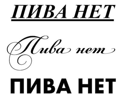 Мастер-класс «Почему Стив Джобс любил шрифты» (Алексей Каптерев) - 10