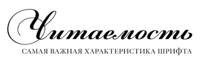 Мастер-класс «Почему Стив Джобс любил шрифты» (Алексей Каптерев) - 32