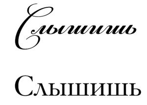 Мастер-класс «Почему Стив Джобс любил шрифты» (Алексей Каптерев) - 33