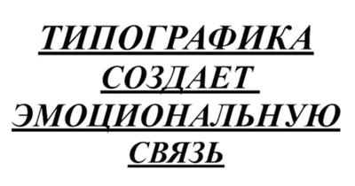 Мастер-класс «Почему Стив Джобс любил шрифты» (Алексей Каптерев) - 6