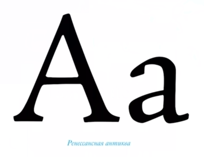 Мастер-класс «Почему Стив Джобс любил шрифты» (Алексей Каптерев) - 62