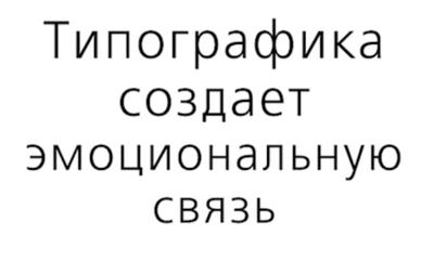 Мастер-класс «Почему Стив Джобс любил шрифты» (Алексей Каптерев) - 7