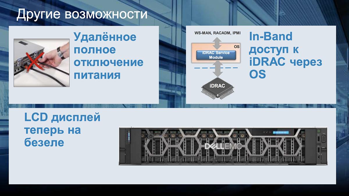 Созданы для ЦОД: новое поколение серверов Dell EMC PowerEdge и конвергентных систем - 7