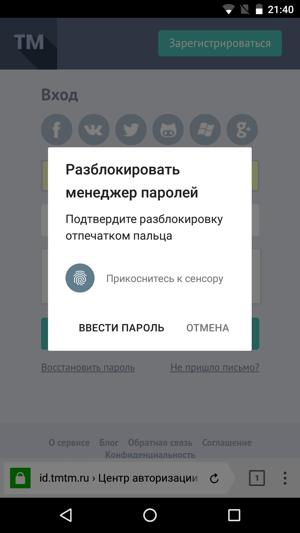 Как мы создавали менеджер паролей со стойкой криптографией и мастер-паролем. Опыт команды Яндекс.Браузера - 11