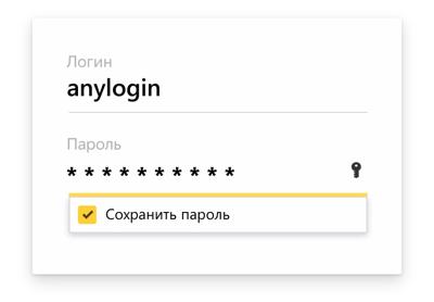 Как мы создавали менеджер паролей со стойкой криптографией и мастер-паролем. Опыт команды Яндекс.Браузера - 6