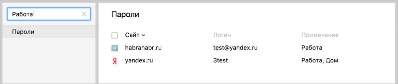 Как мы создавали менеджер паролей со стойкой криптографией и мастер-паролем. Опыт команды Яндекс.Браузера - 8
