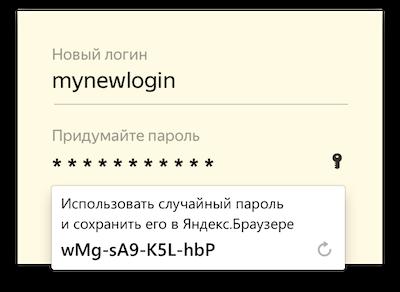 Как мы создавали менеджер паролей со стойкой криптографией и мастер-паролем. Опыт команды Яндекс.Браузера - 9