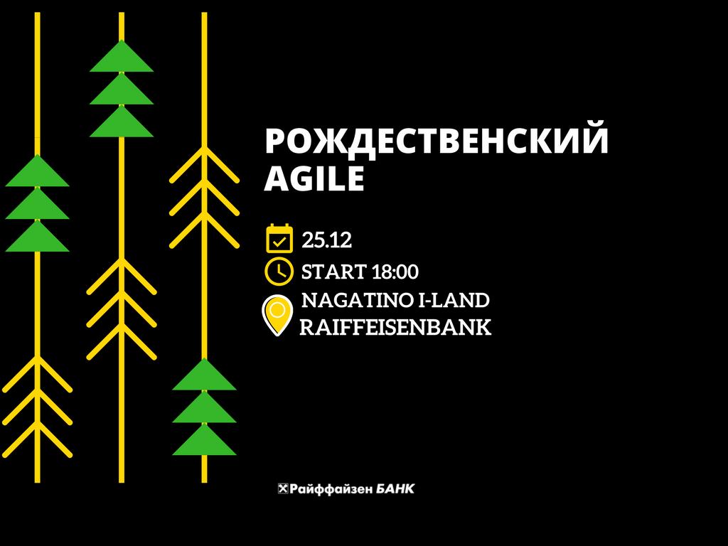 Приглашаем на Рождественский Agile MeetUp - 1