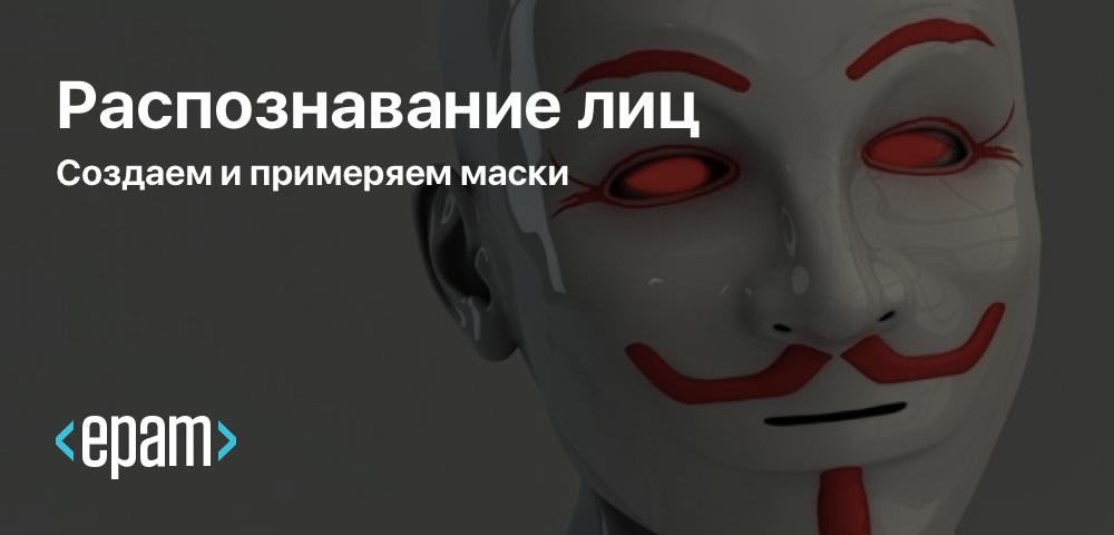 Распознавание лиц. Создаем и примеряем маски - 1