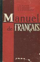 Заметки к самостоятельному изучению французского языка - 3
