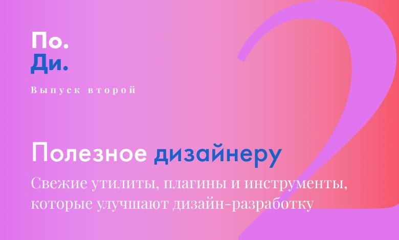 Полезное дизайнеру: бесплатные новинки для оптимизации дизайн-процессов. Выпуск 2-й - 1