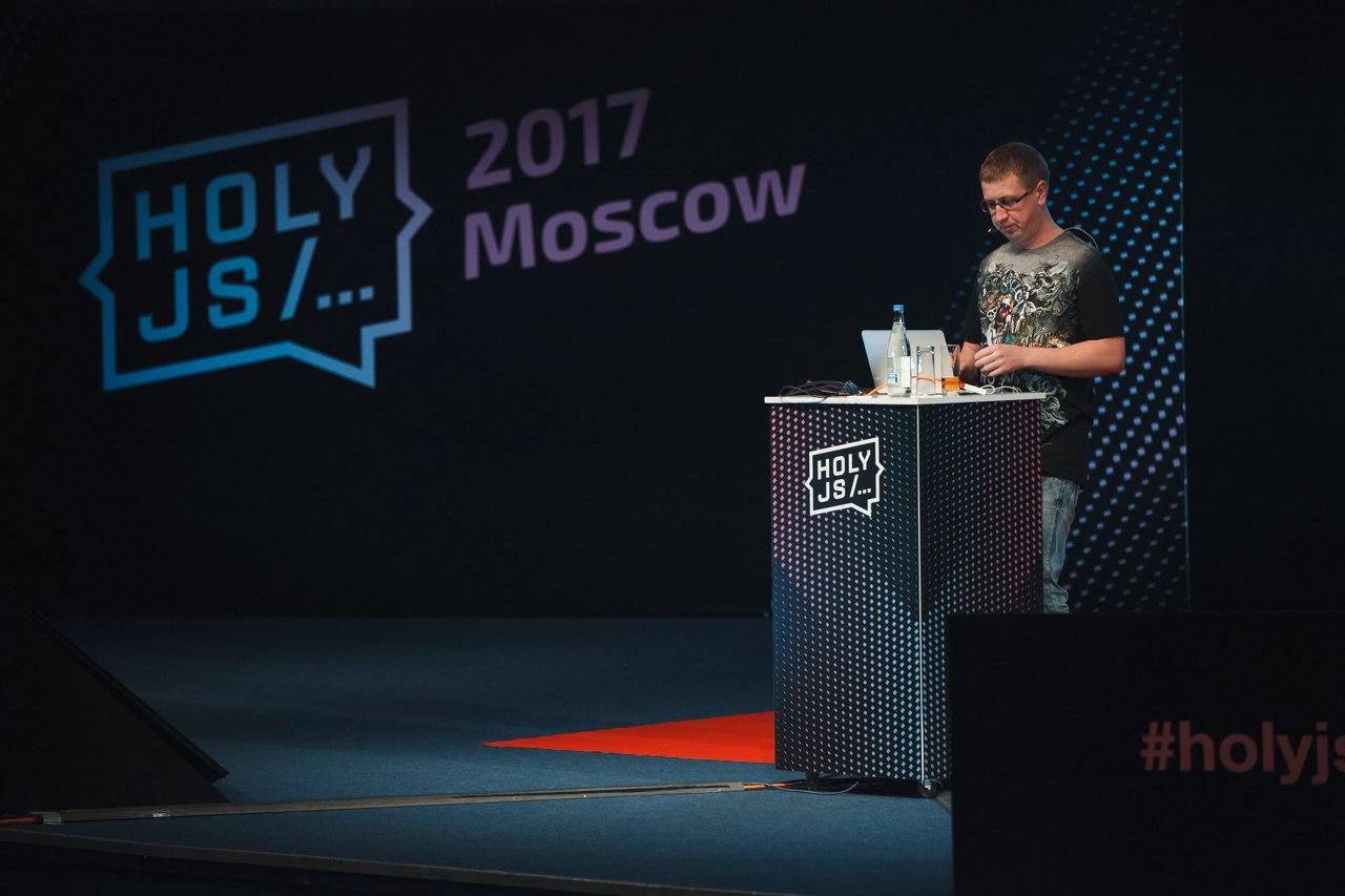 Непоправимые последствия HolyJS 2017 Moscow - 13
