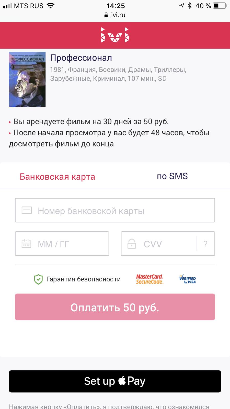 Подключаем оплату через Apple Pay на сайте - 3
