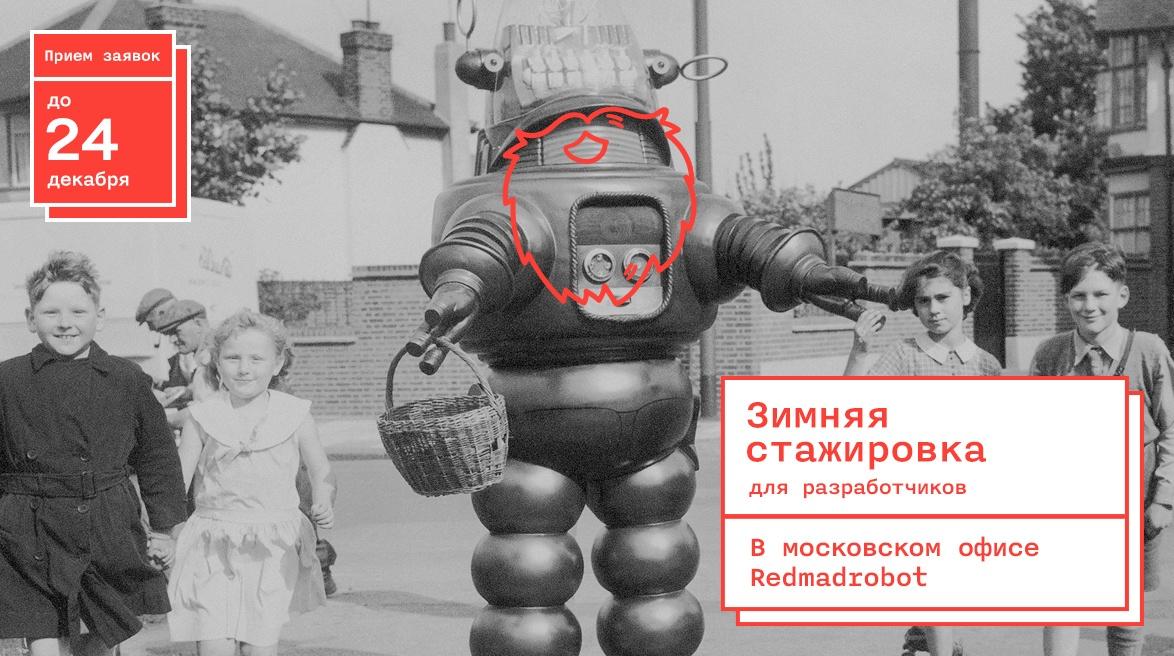 Зимняя стажировка для мобильных разработчиков в Redmadrobot - 1
