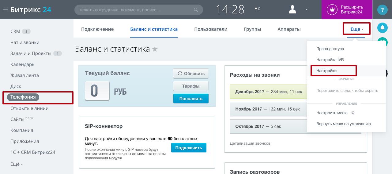 IP-АТС Zeon. Настройка интеграции Битрикс24 - 7