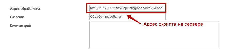 IP-АТС Zeon. Настройка интеграции Битрикс24 - 9