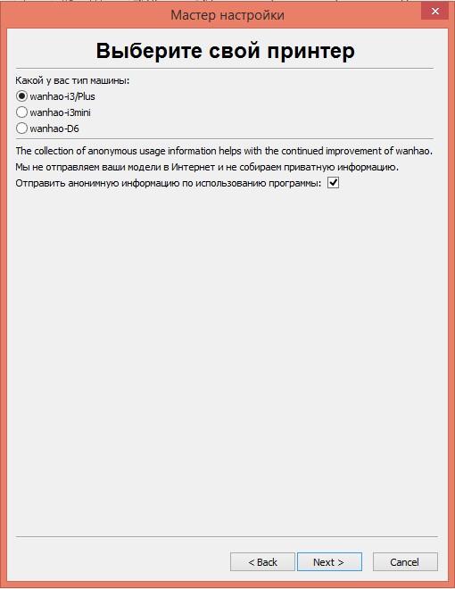 Wanhao Duplicator I3 Mini – доступная 3D печать - 14