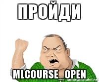 Материалы открытого курса OpenDataScience и Mail.Ru Group по машинному обучению и новый запуск - 14