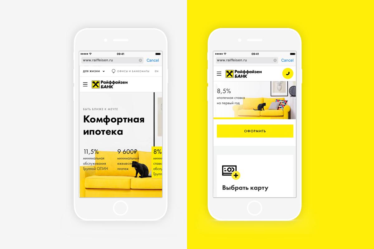 Как мы Raiffeisen.ru редизайнили - 2