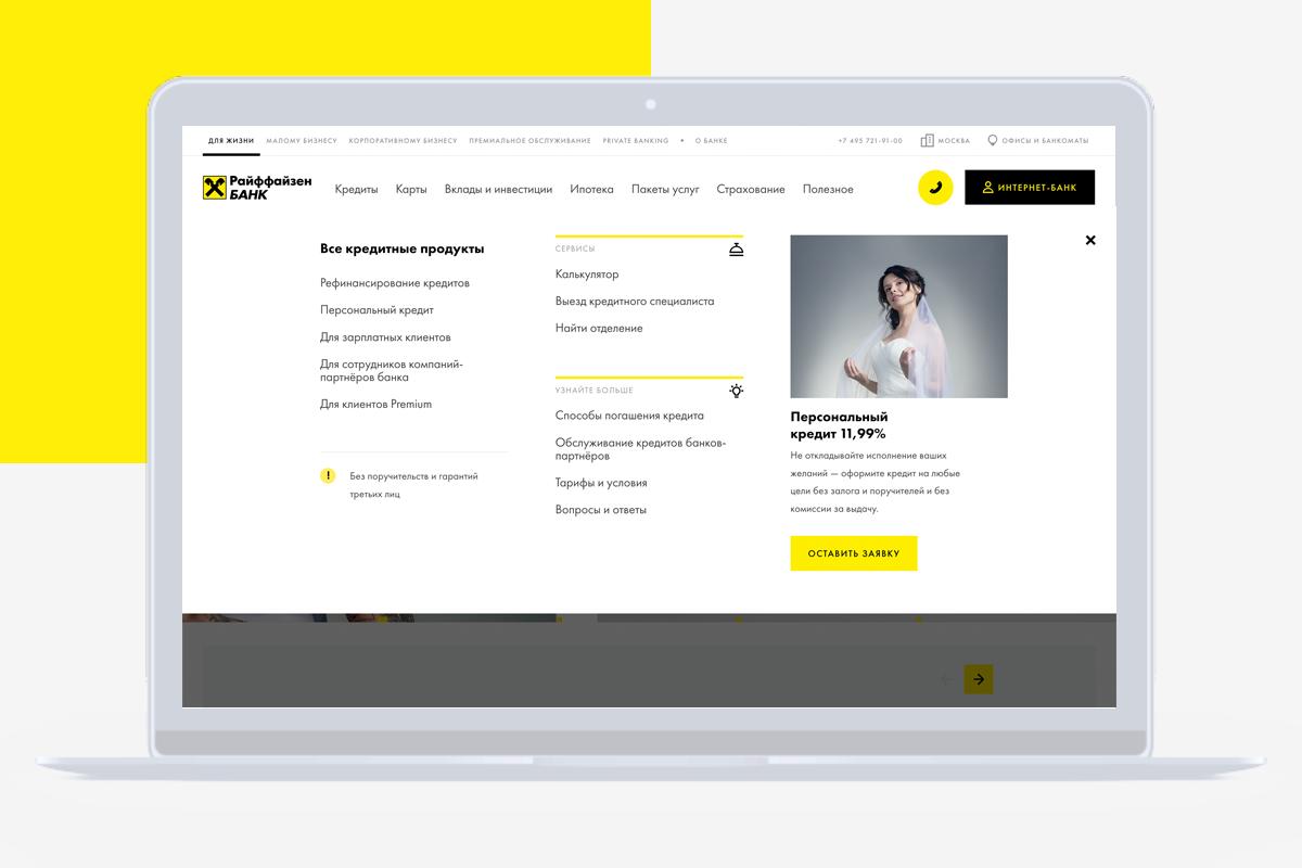 Как мы Raiffeisen.ru редизайнили - 1