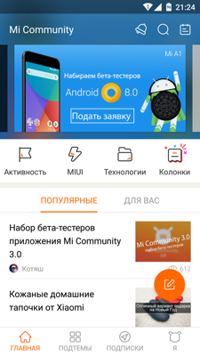 Обзор Android One Mi A1 - 10