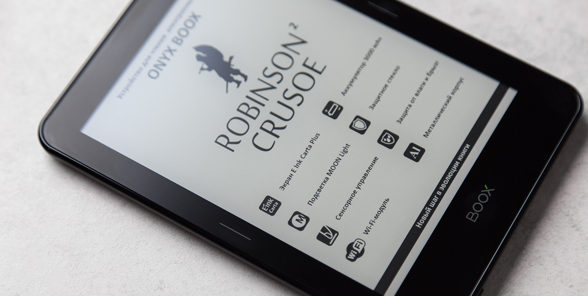 Обзор электронной книги ONYX Boox Robinson Crusoe 2 - 10