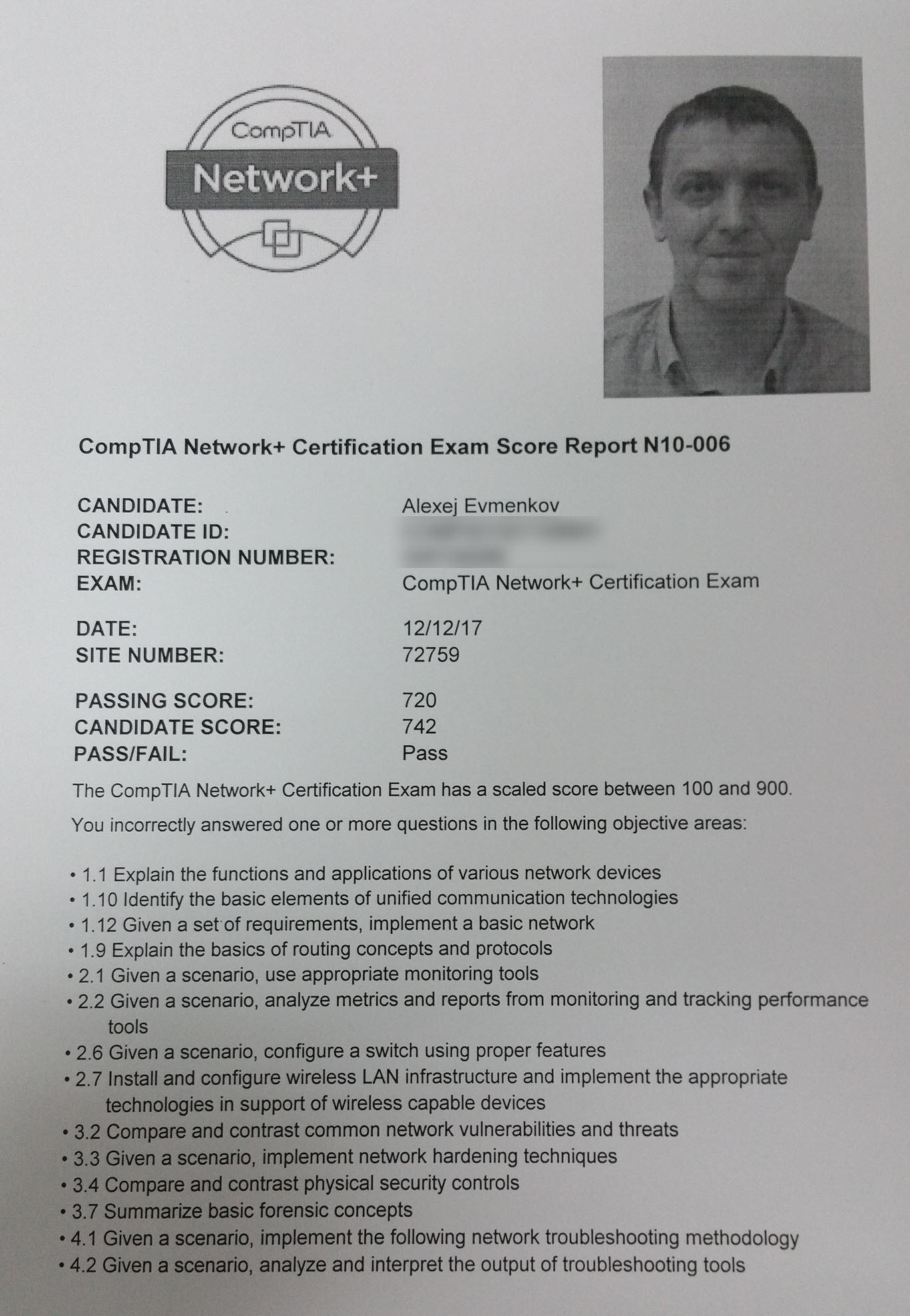 Сертификация CompTIA Network+ - 2