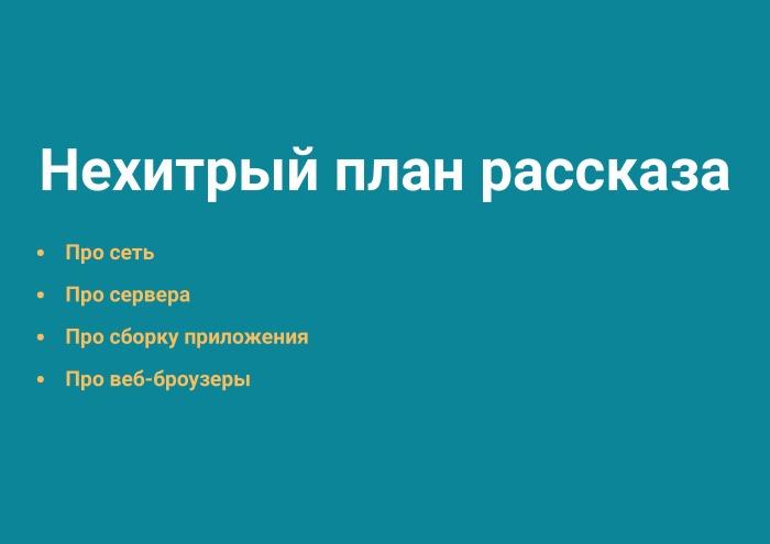 «Быстрорастворимый» фронтенд. Лекция в Яндексе - 3