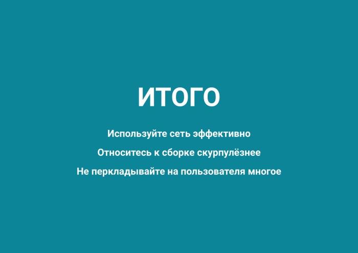 «Быстрорастворимый» фронтенд. Лекция в Яндексе - 41