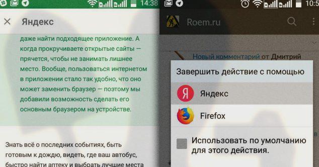 приложение-yandex-android