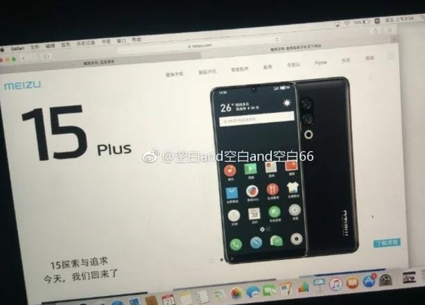 Смартфон Meizu 15 Plus предстал на новых изображениях