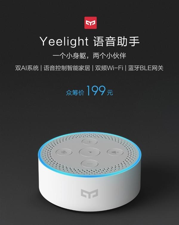 Xiaomi представила колонку Yeelight с голосовым помощником Amazon Alexa