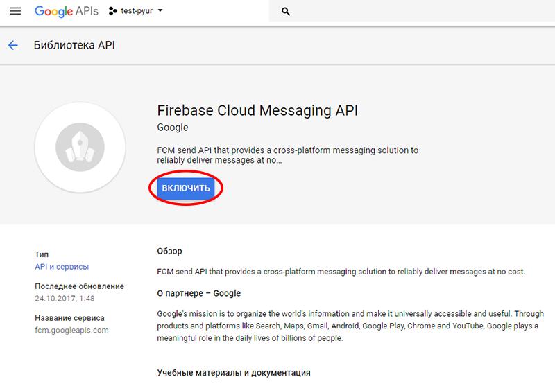Пара способов отправить уведомления на смартфон со своего сервера - 15