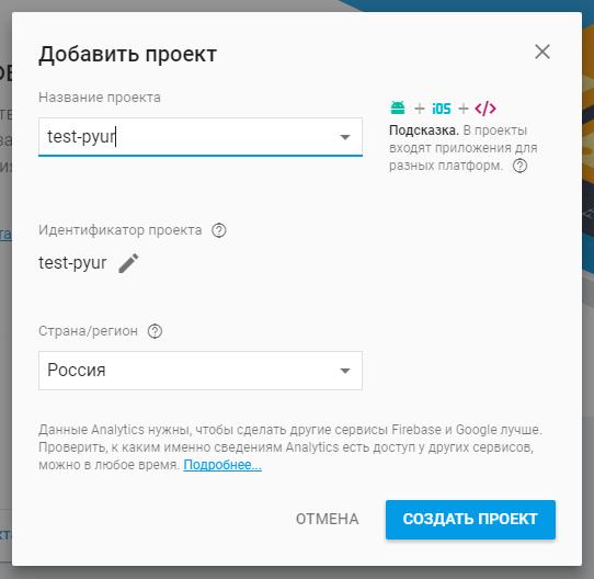 Пара способов отправить уведомления на смартфон со своего сервера - 3