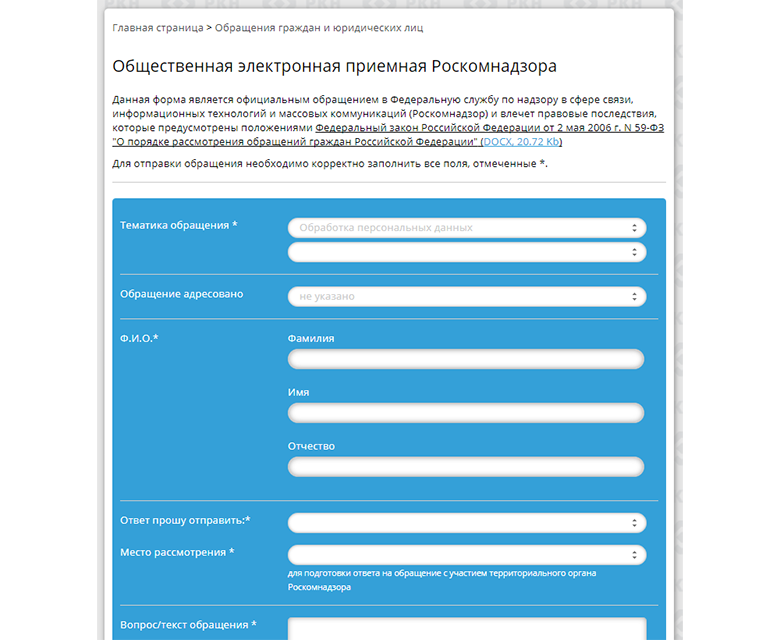 Проверки и планы «Деда Роскомнадзора» на 2018 год - 2