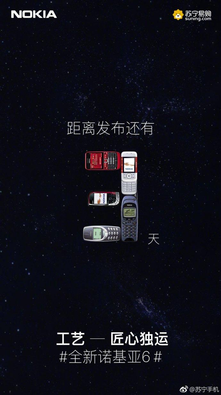 Анонс Nokia 6 (2018) ожидается уже на этой неделе