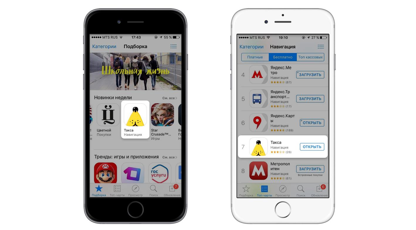 Просыпаешься, а твое приложение на главной в App Store - 5