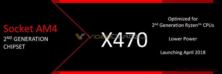 Материнские платы на чипсете AMD X470 выйдут в апреле