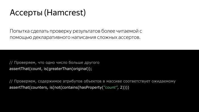 Практика написания Android-тестов. Лекция Яндекса - 11