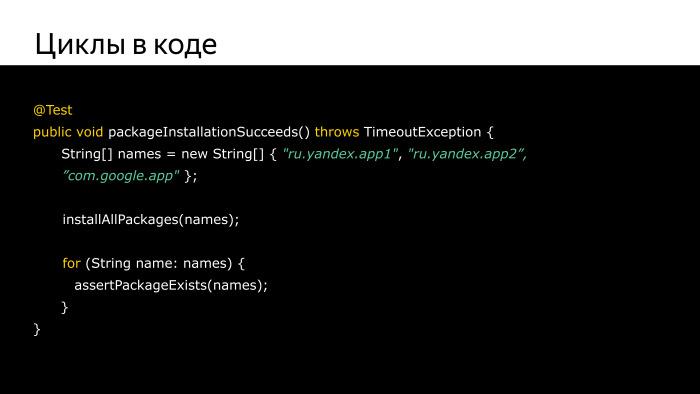 Практика написания Android-тестов. Лекция Яндекса - 14