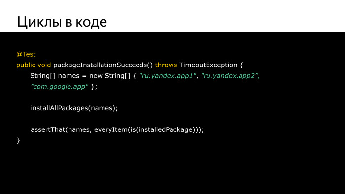 Практика написания Android-тестов. Лекция Яндекса - 15
