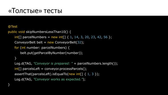 Практика написания Android-тестов. Лекция Яндекса - 16