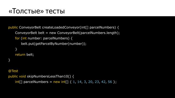 Практика написания Android-тестов. Лекция Яндекса - 17