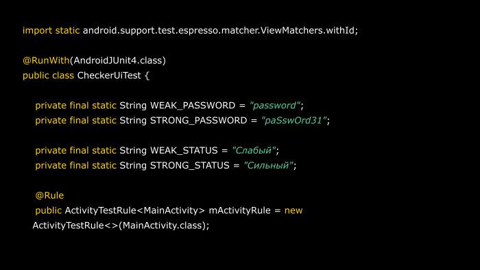 Практика написания Android-тестов. Лекция Яндекса - 29