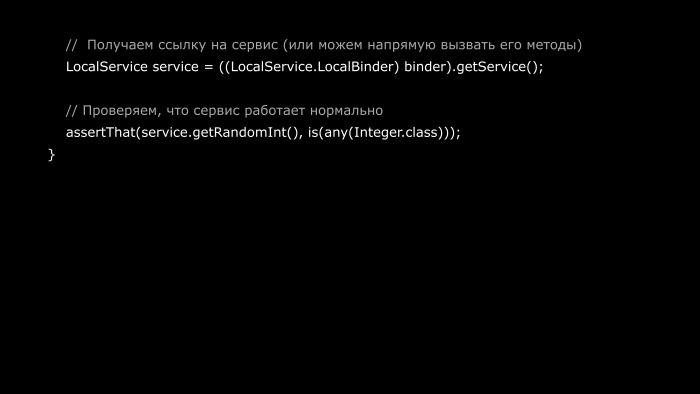Практика написания Android-тестов. Лекция Яндекса - 37